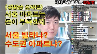 (생방송 요약본)돈이 부족한데 서울빌라냐? 수도권아파트…