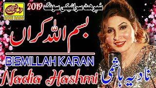 Bismillah Karan By Nadia Hashmi (New Saraiki Song) Rohi Rang Production