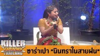 """Killer Karaoke Thailand - ซาร่าเปา """"นินทราในสายฝน"""" 04-11-13"""