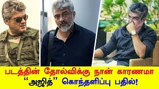 Am I A Cause For The Failure Of The Movie Ajith Answers!