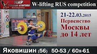 21-22.03.2015.YAKOVISHIN-56.(50,53/60х,61).Moscow Championship to 14 years.