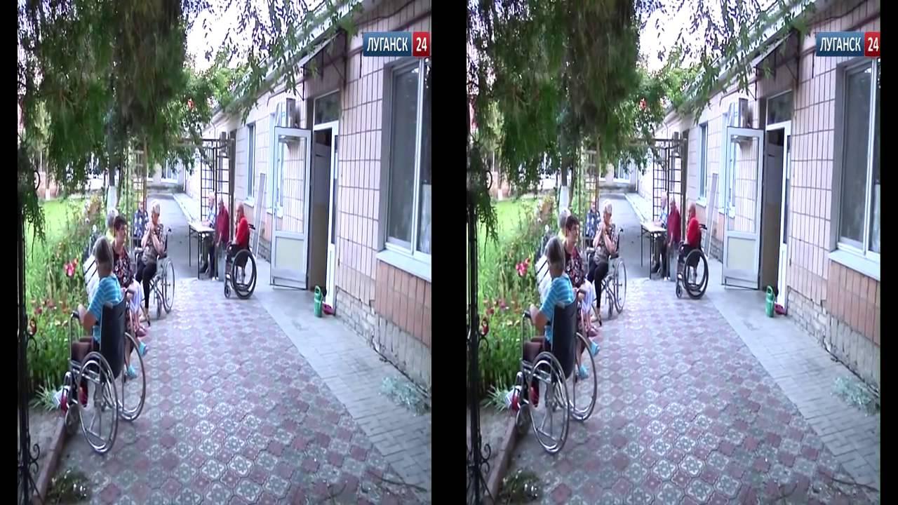 Луганск дом престарелых видео пансионат для пожилых шувакиш