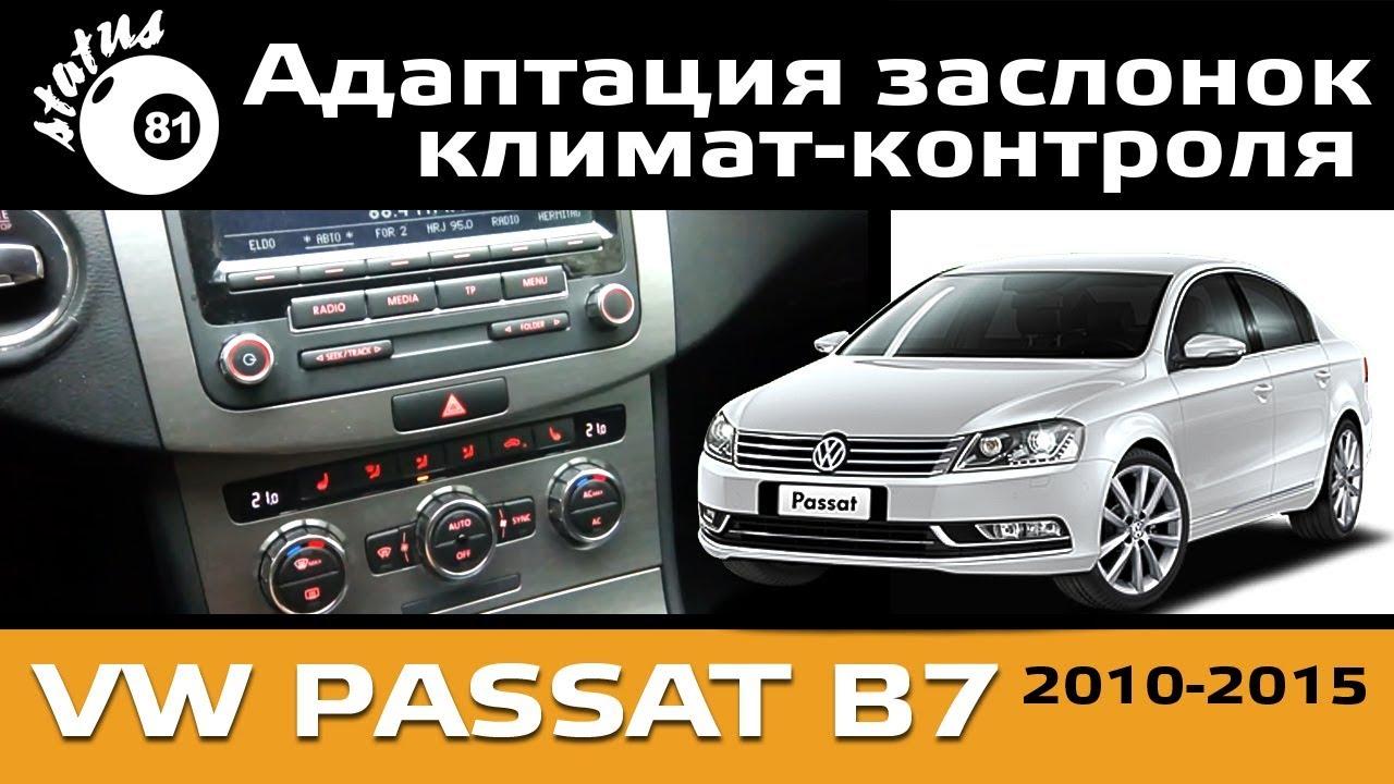 Выбираем б\у авто Volkswagen Passat B7 (бюджет 600-650тр) - YouTube