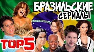 TOP-5 БРАЗИЛЬСКИХ СЕРИАЛОВ ПОКАЗАННЫХ В РОССИИ!