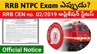 RRB NTPC exam date official notice || RRB NTPC exam || RRB NTPC admit card download