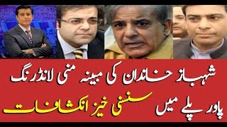 Arshad Sharif exposes Shehbaz family's money laundering