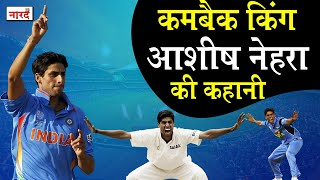 Unsung heroes Of Indian Cricket:Ashish Nehra_Biography Of Ashish Nehra_Naarad TV Cricket Series
