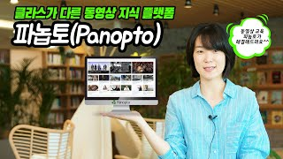 클라스가 다른 동영상 기반 지식 플랫폼! 파놉토(Pan…