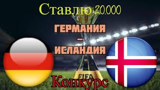 Германия Исландия Чемпионат Мира 25 03 2021 Прогноз Футбол