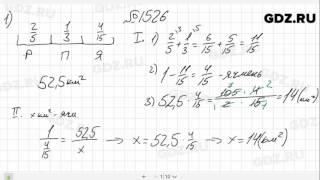 № 1526- Математика 6 класс Виленкин