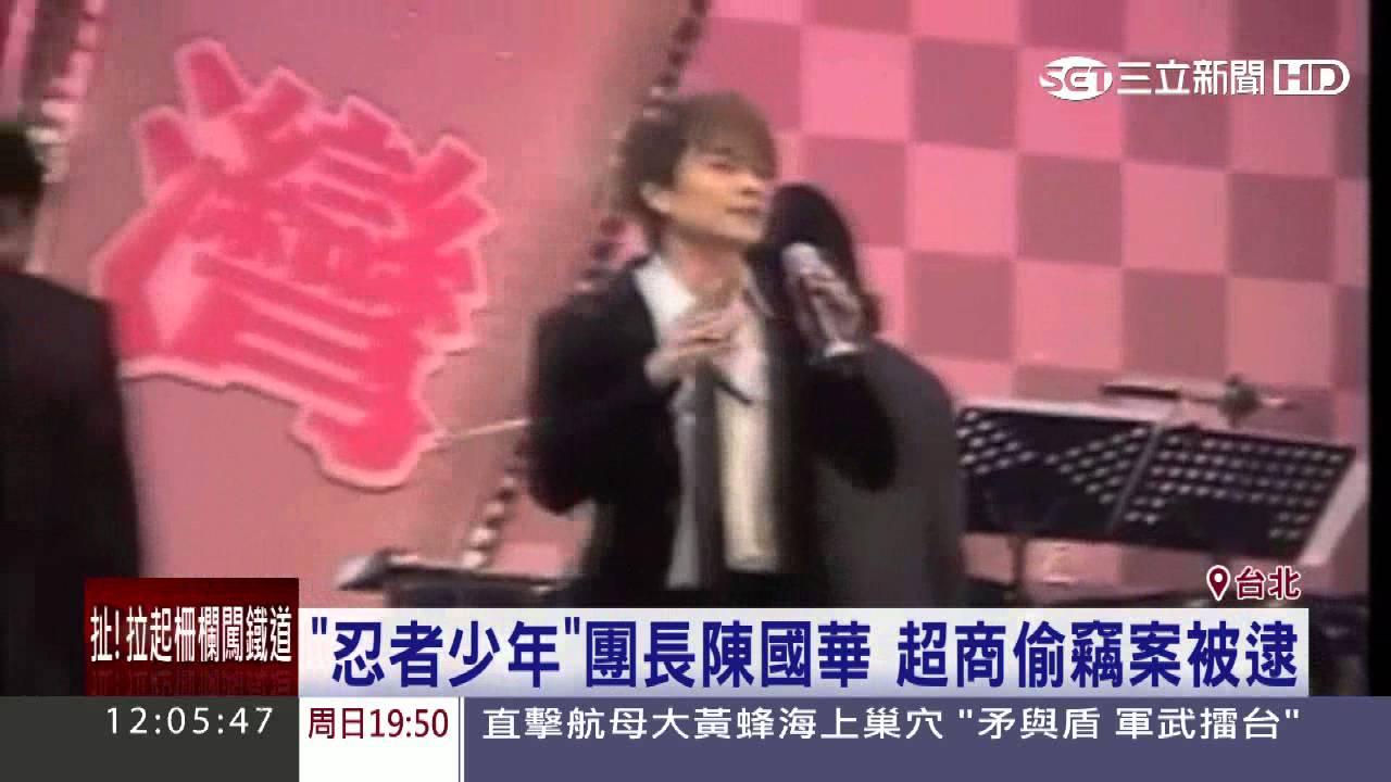 「忍者少年」團長陳國華 超商偷竊案被逮│三立新聞臺 - YouTube