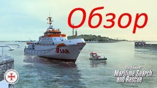 Ship Simulator: Maritime Search and Rescue - обзор