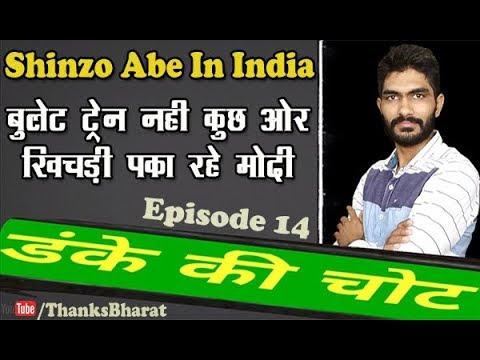 Bullet train is an excuse, Modi has to take advantage | Shinzo Abe in India By Thanks Bharat, #DKC14