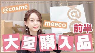 【大量】1月の購入品の量が凄まじいので大大大大紹介!〜@cosme store,meeco