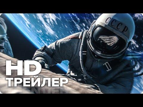Время первых (2017) - Русский трейлер [HD] | Российский фильм