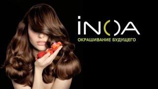 LOreal Professionnel INOA ODS² - Стойкий краситель без аммиака(, 2016-02-17T12:54:12.000Z)