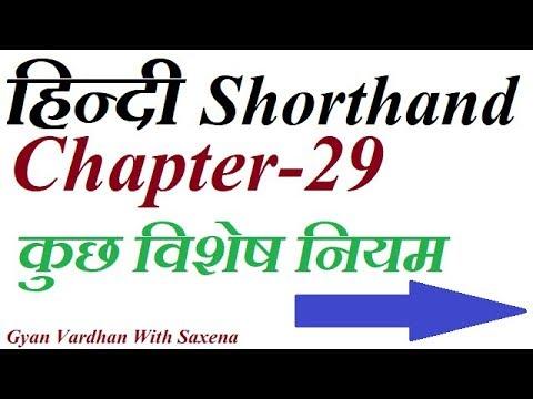 कुछ विशेष नियम Chapter-29 Learn Hindi shorthand/steno/stenography