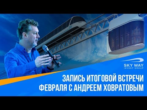 Итоговый вебинар SWIG с Андреем Ховратовым (02.03.2018)