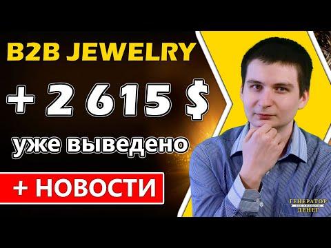 B2B Jewelry получил уже 2 615 USD! Новости, изменения регламента, АКЦИЯ 7,7% в неделю!