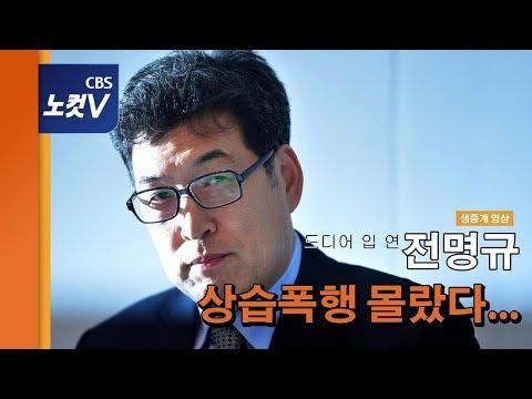 [생중계] '빙상계 성폭력' 책임자 지목 전명규 교수 기자회견