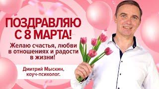 Поздравляю женщин с 8 марта Дмитрий МЫСКИН женский коуч психолог