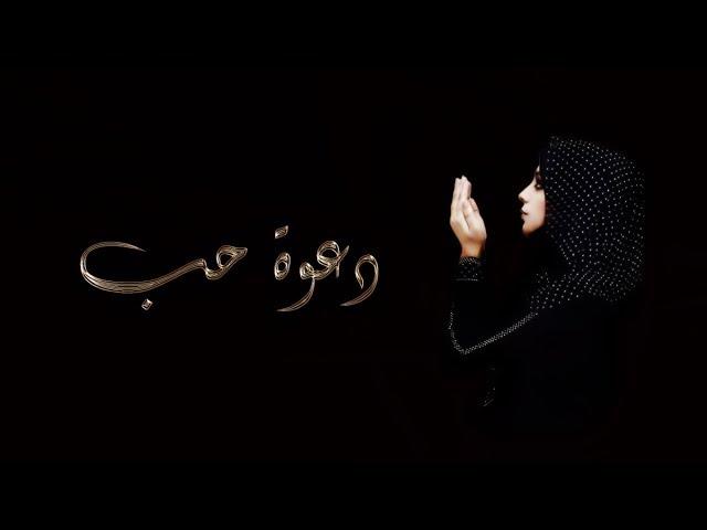 Souhila Ben Lachhab - Da3wat Hob (Official Lyric Clip) | (سهيلة بن لشهب - دعوة حب (مع الكلمات