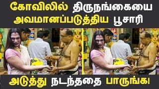 கோவிலில் திருநங்கையை அவமானப்படுத்திய பூசாரி அடுத்து நடந்ததை பாருங்க! Tamil News