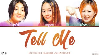 S.E.S. (에스이에스) - Tell Me Lyrics [Color Coded Han/Rom/Eng]