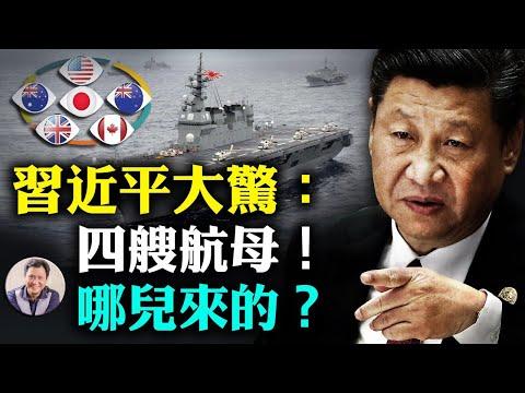 日本加入五眼联盟亞洲最強军队被喚醒。一下子多出來四艘航母滿載世界最強F35战斗机环球时报為什麼說沒什麼影響江峰漫談20200803第216期