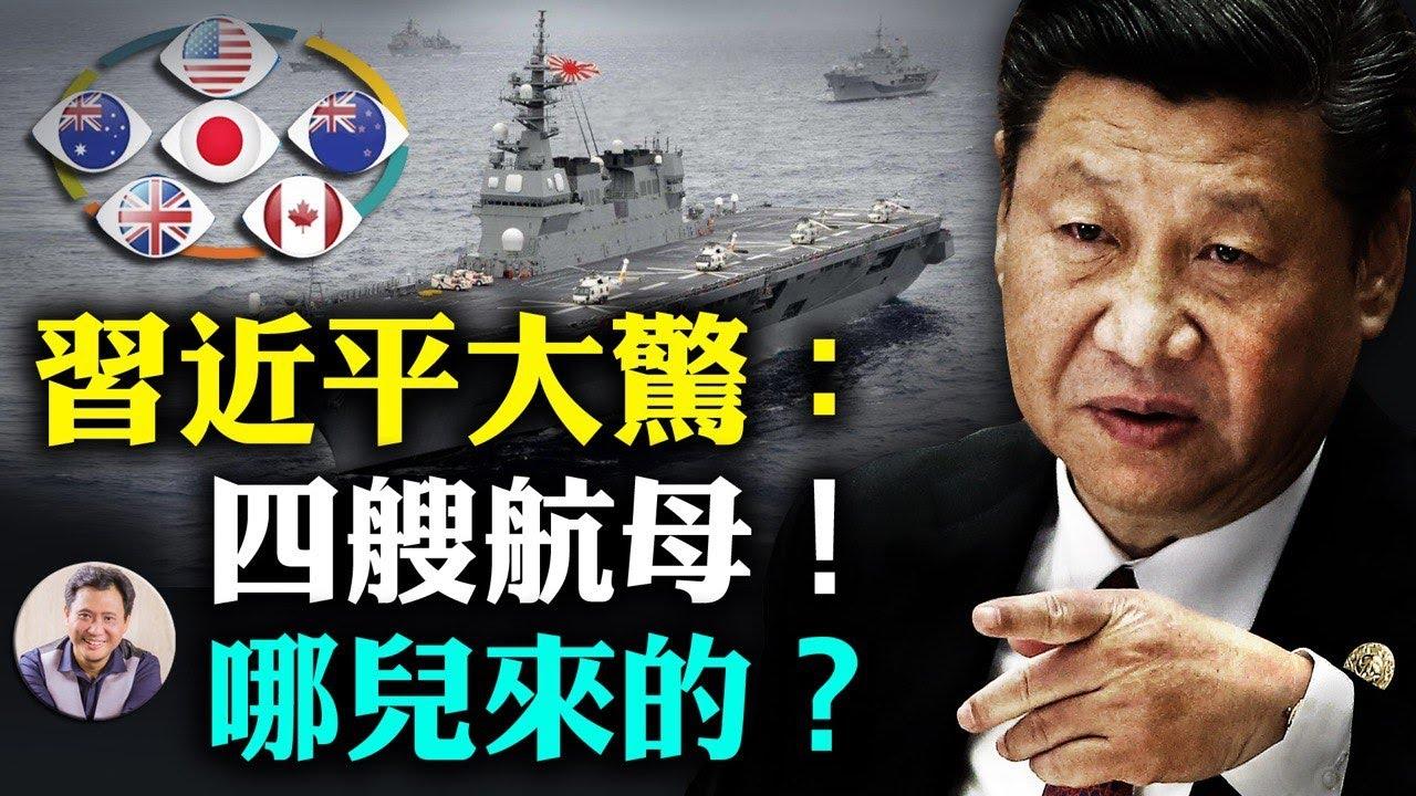日本加入五眼联盟,亞洲最強军队被喚醒。一下子多出來四艘航母,滿載世界最強F35战斗机,环球时报為什麼說沒什麼影響?(江峰漫談20200803第216期)