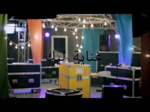 Ghenya Lik - Tunisian Artists | غنية لك - فنانين تونسيين