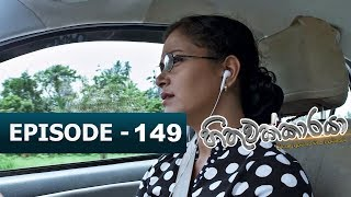 Hithuwakkaraya | Episode 149 | 26th April 2018 Thumbnail
