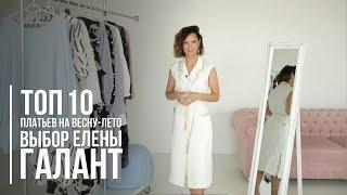 ТОП-10 весенних платьев от Елены Галант | Дарим любое платье из видео!