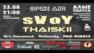 THAISKII & sVoY - Приглашение на канцик 23.08 (