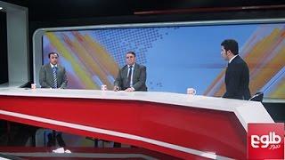 FARAKHABAR: 45,000 Insurgents In Afghanistan: UN/فراخبر: حضور چهل و پنج هزار هراس افگن در کشور