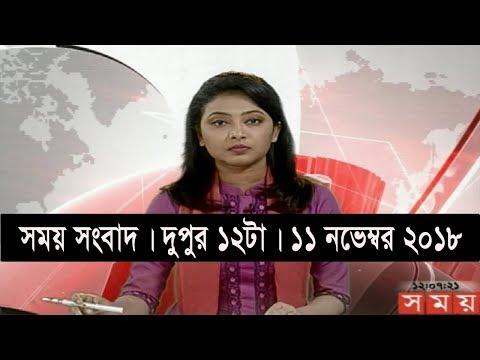 সময় সংবাদ | দুপুর ১২টা | ১১ নভেম্বর ২০১৮ | Somoy tv bulletin 12pm | Latest Bangladesh News