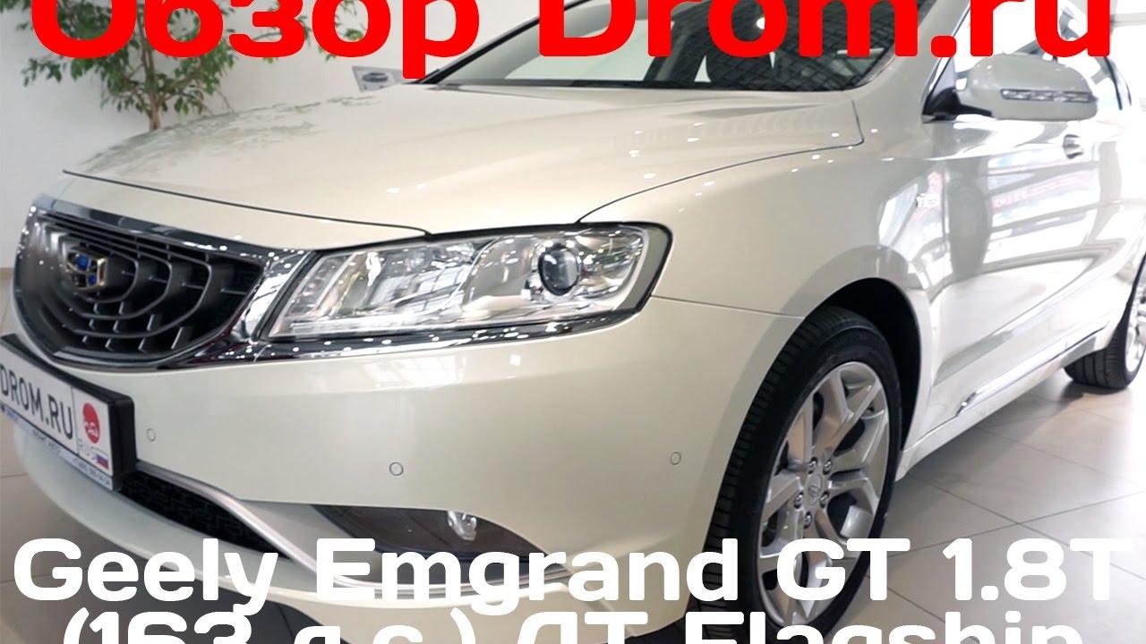 Продажа нового geely emgrand x7 у официального дилера в москве. Технические характеристики кроссовера, цены на разные комплектации. Сервисное обслуживание. Первый мотор является более экономичным в плане расхода топлива – 8,6 л на смешанном типе и 11,5 л по городу. Второй двигатель.