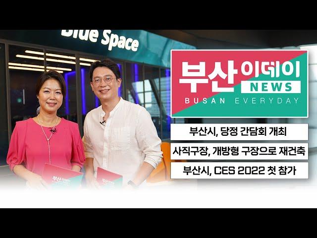 ⚾홈런🥇사직야구장 대변신|CES2022💺부산시 참가|부산이데이 뉴스 관련 이미지 입니다.