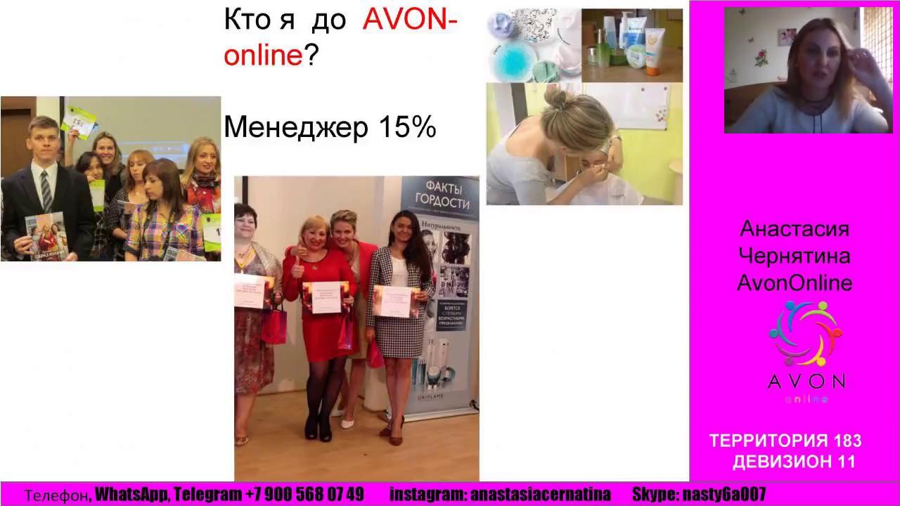 avon marketing channel