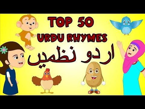 Top 50 Hit Songs | Urdu Nursery Rhymes for Children | 110 Minutes + | اردو نظمیں