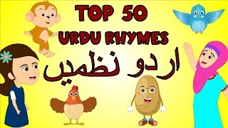top 50 hit songs   urdu nursery rhymes for children   110 minutes   اردو نظمیں