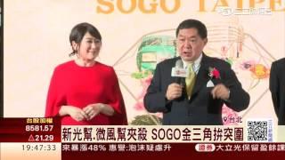 東區百貨戰!SOGO金三角力拚微風集團|三立新聞台