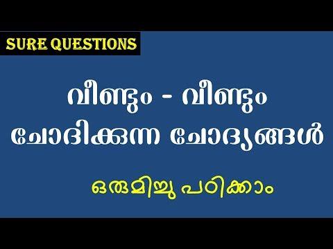 ഒന്നിച്ചു പഠിക്കാം Repeating Questions Constitution ISRO  Gurukulam Online PSC Coaching Classes