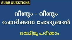ഒന്നിച്ചു പഠിക്കാം Repeating Questions Constitution ISRO  Gurukulam Online PSC Coaching Classes