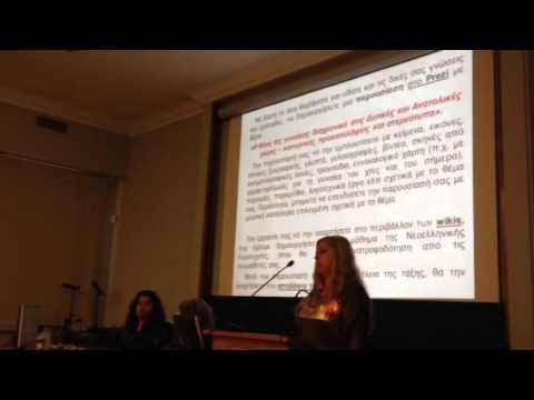 Conference, Athens, 2016, Literature & CTI