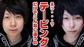 【すっぴん注意】コスプレイヤーのリフトアップテーピング&鼻テーピング!【コスプレメイク】