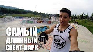 Самый длинный скейт-парк