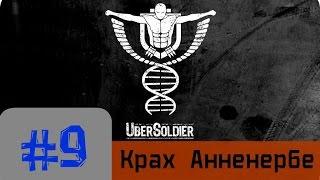 Прохождение Ubersoldier 2 # 9 - Башенка и Берлинннн!! B3