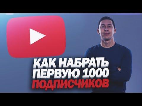 КАК НАБРАТЬ ПЕРВУЮ 1000 ПОДПИСЧИКОВ НА YOUTUBE? Пошаговая инструкция для набора 1000 подписчиков - Познавательные и прикольные видеоролики