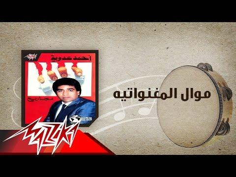 اغنية أحمد عدوية- المغنواتية ( موال ) - استماع كاملة اون لاين MP3